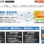【必見】初心者用XSERBSERでwordpressでブログ開設方法!