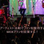【音楽】アーティスト活動でファンを獲得するWEBプランを提案する!