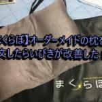 【まくらぼ】オーダーメイドの枕を注文したらいびきが改善した!
