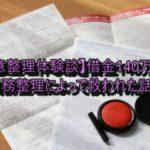 【任意整理体験談】借金140万円を債務整理によって救われた話。