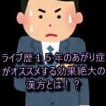ライブ歴15年のあがり症がオススメする効果絶大の漢方とは!?