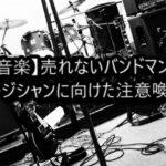 【音楽】売れないバンドマン・ミュージシャンに向けた注意喚起。