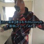 【2017最新】着る毛布のGroonyを2種類レビューしてみた!