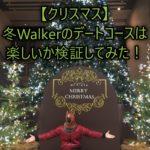 【クリスマス】冬Walkerのデートコースは楽しいか検証してみた!
