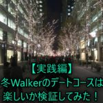 【実践編】冬Walkerのデートコースは楽しいか検証してみた!