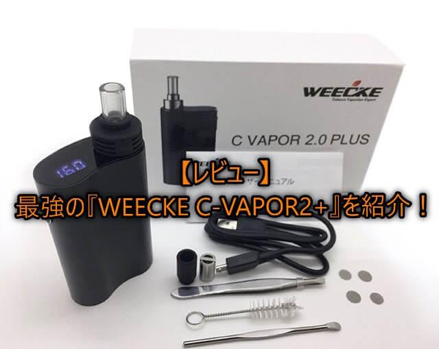 【レビュー】最強の『WEECKE C-VAPOR2+』を紹介!