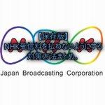 【保存版】 NHK受信料を払わないようにする対策まとめ。