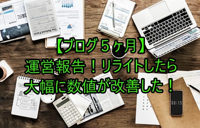 【ブログ5ヶ月】運営報告!リライトしたら大幅に数値が改善した!