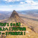 【ブログ10ヶ月】さらなる上へ!ブログ収益1PV=2円を超えた!