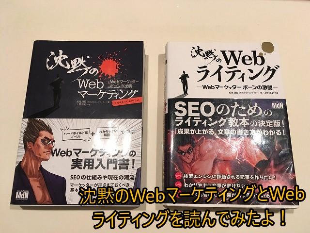 沈黙のWebマーケティングとWebライティングを読んでみたよ!