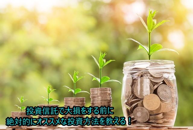 投資信託で大損をする前に絶対的にオススメな投資方法を教える!