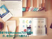 集客できるWordpressブログの始め方、収支についても話すよ!