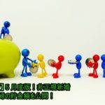 【家計簿ブログ】5月度版!非正規新婚30代夫婦の家計簿を公開!