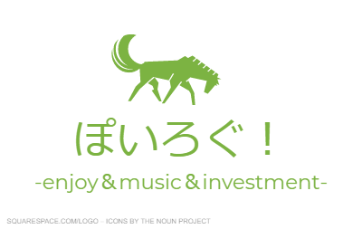 ぽいろぐ-enjoy&music&investment-