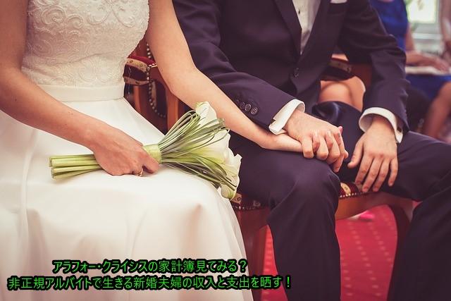 アラフォー・クライシスの家計簿見てみる?非正規アルバイトで生きる新婚夫婦の収入と支出を晒す!