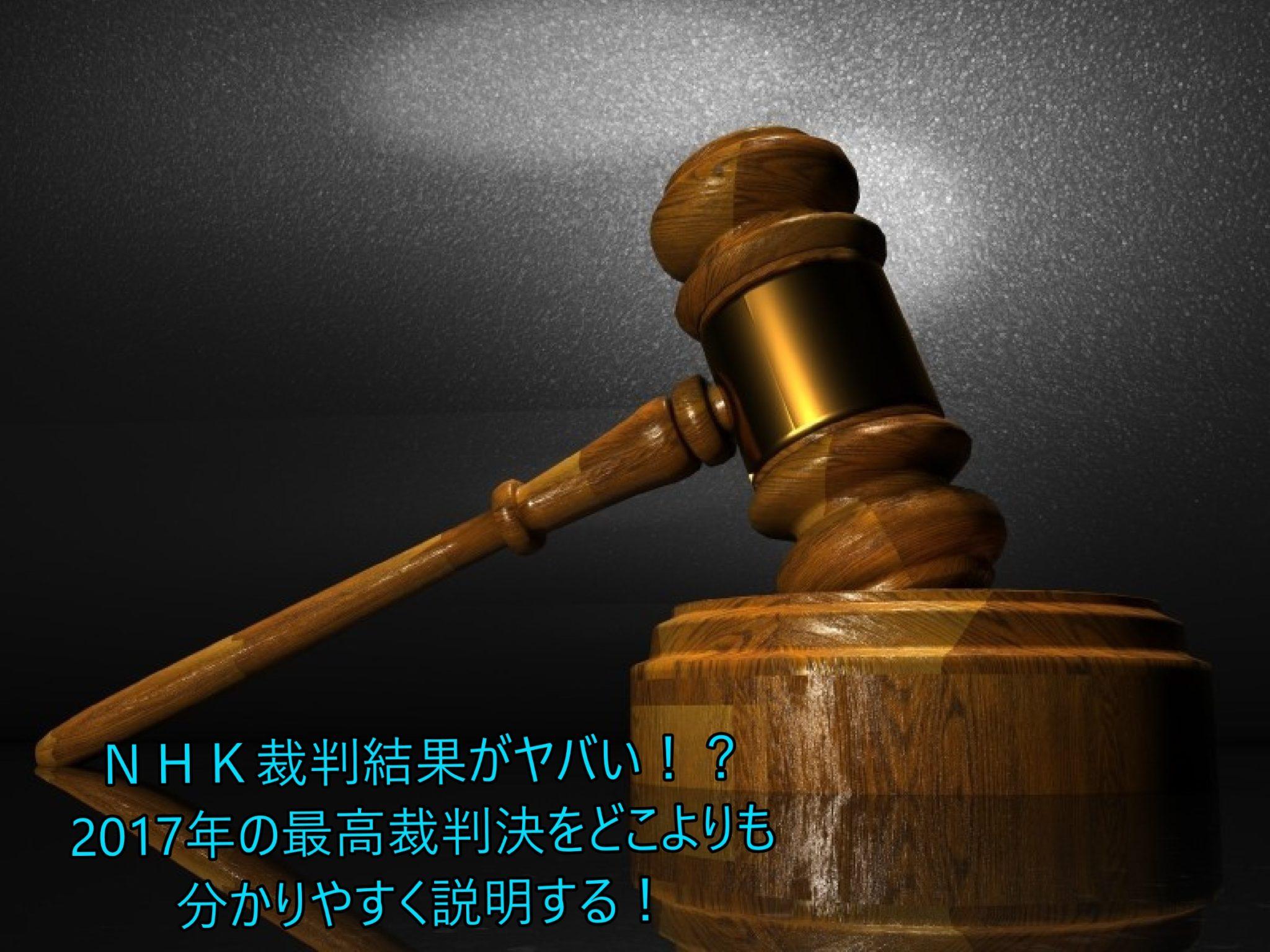 NHK裁判結果がヤバい!?2017年の最高裁判決をどこよりも分かりやすく説明する!