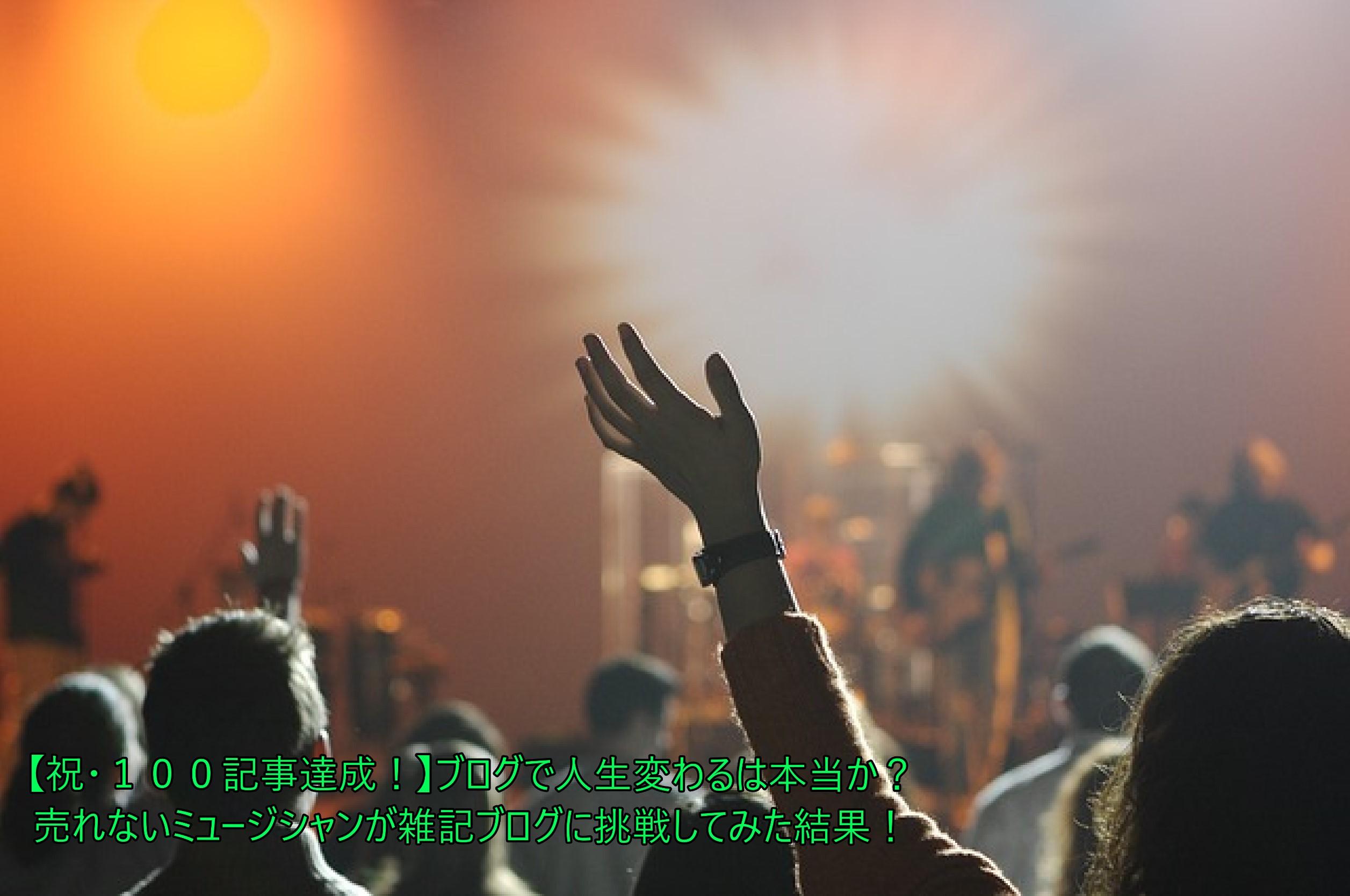 【祝・100記事達成!】ブログで人生変わるは本当か?売れないミュージシャンが雑記ブログに挑戦してみた結果!