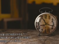 ブログを書くのに時間がかかる?|良質な記事を書くために必要な文字数や時間数について教える!
