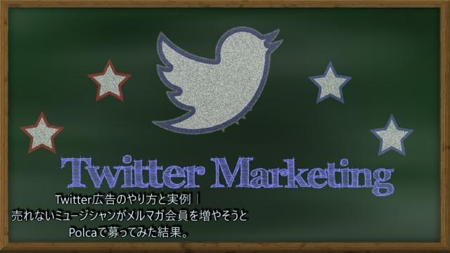 Twitter広告のやり方と実例|売れないミュージシャンがメルマガ会員を増やそうとPolcaで募ってみた結果。
