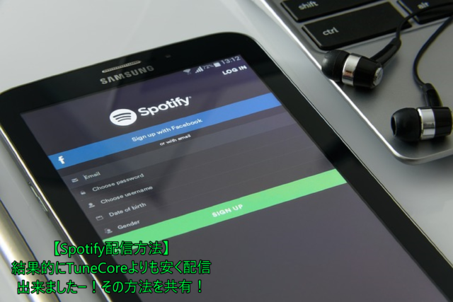 【Spotify配信方法】結果的にTuneCoreよりも安く配信出来ましたー!その方法を共有!