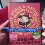 僕も参加している上田慎一郎監督作品「ショートムービーコレクション」のD VDがとうとう発売されたので全力で購入しました!
