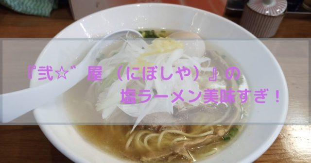 【超穴場】大宮のつけ麺弐☆゛屋 (にぼしや) の塩ラーメンが美味すぎた!