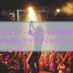 【洋楽】メロコア・ポップパンク好きにオススメしたいクソかっこいいバンド31選!定番からマイナーまで!