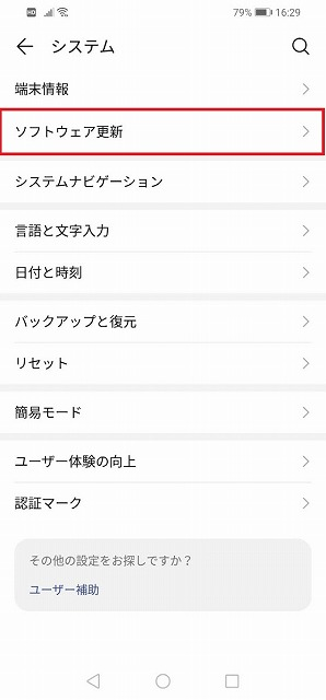 Huawei 設定,アップデート,ソフトウェア更新