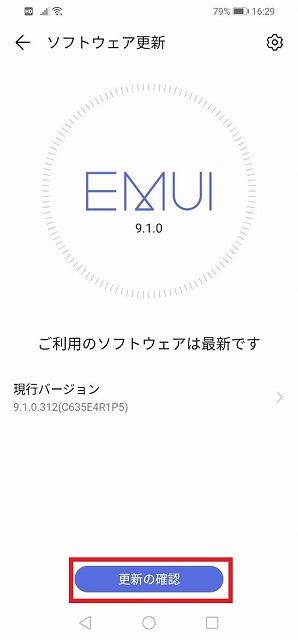 Huawei 設定,アップデート,EMUI9.1.0