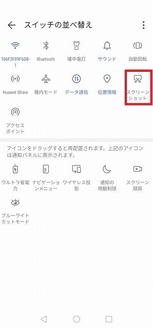 Huawei 設定,スクリーンショット