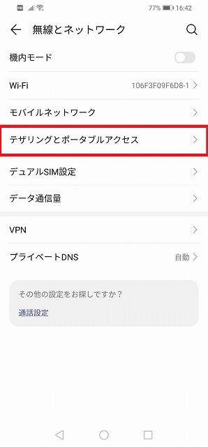 Huawei 設定,テザリング,ポータブルアクセス
