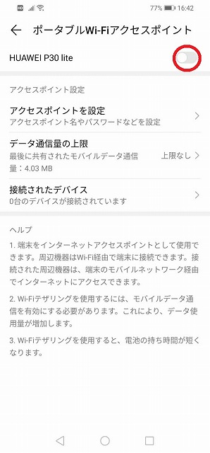 Huawei 設定,テザリング,ポータブルWi-Fiアクセスポイント