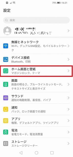 Huawei 設定,ノッチ,画面