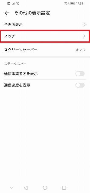 Huawei 設定,ノッチ,その他の表示設定