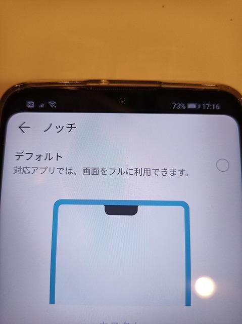 Huawei 設定,ノッチ,ノッチを隠す