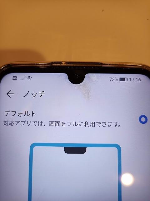 Huawei 設定,ノッチ,デフォルト