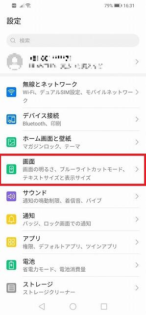 Huawei 設定,ブルーライトカットモード