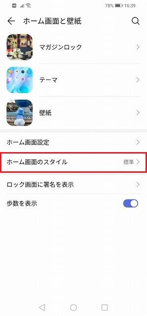 Huawei 設定,ドロワー,ホーム画面とスタイル