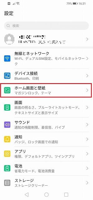 Huawei 設定,歩数計