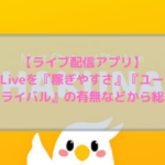 【ライブ配信】Hakuna Liveって稼ぎやすい?ユーザー数・換金率・ライバルの有無など様々な視点から総合評価するよ!