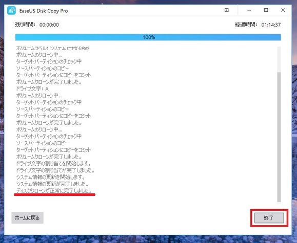 HDD SSD換装 クローン,EaseUS Todo Backup