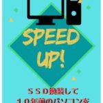 【超効果あり】HDD→SSD換装(クローン化)して10年前のパソコンをスペックアップさせてみた!