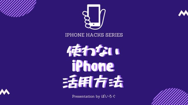 使わなくなったiPhoneの有効な使い道14選!SIMがなくても便利な使い方まとめたよー!