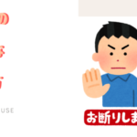 【最新版】 NHK受信料を払わないようにする対策まとめ。【払いたくない人向け】