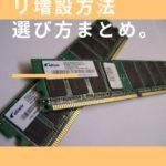 パソコンのメモリ増設方法・選び方まとめ。【初めての人でも簡単】