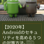 【2020年】Androidのセキュリティを高める5つの対策方法。