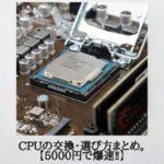 CPUの交換方法・選び方まとめ。【10年前のPCが5000円で爆速‼】