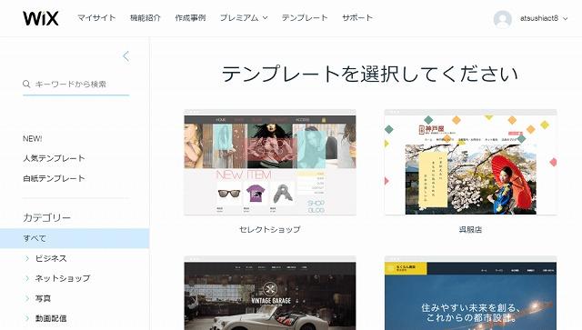Wix SEO対策,ホームページ作成,テンプレート