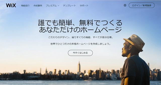 Wix SEO対策,ホームページ作成,トップページ