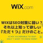 WixはSEO対策に弱い?←それ以上知って欲しい『ただ1つ』だけのこと。